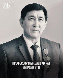 Профессор Мұрат Мыңбаев өмірден өтті