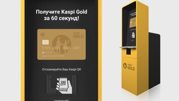 Kaspi.kz-тің Kaspi Картомат патенті ашық пайдалануға қолжетімді болды