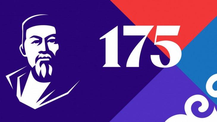 Абай-175: Алматыда халықаралық ғылыми-тәжірибелік конференция өтті