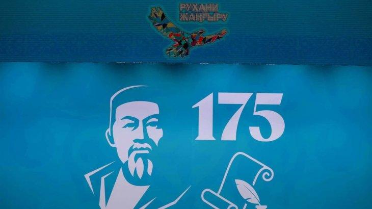 Қызылордада Абайдың 175 жылдығына арналған «Әлем адамы» байқауы өтті