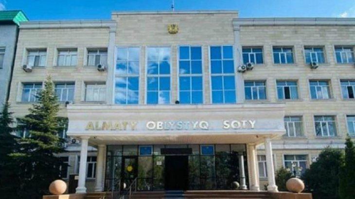 Алматы облыстық сотының жұмысы толығымен тоқтатылды
