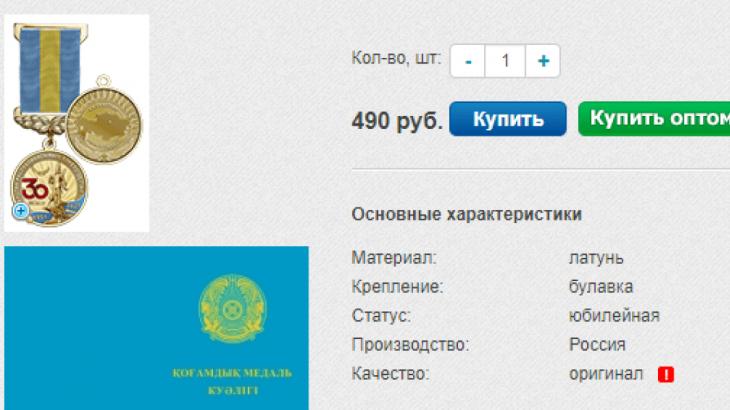 Тәуелсіздіктің 30 жылдығына арналған медальдар рубльмен сатыла ма?