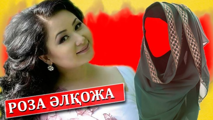 «Хиджабта жүру үшін көп нәрсені қоюға тура келді»: Роза Әлқожа орамалды не үшін шешкенін түсіндірді