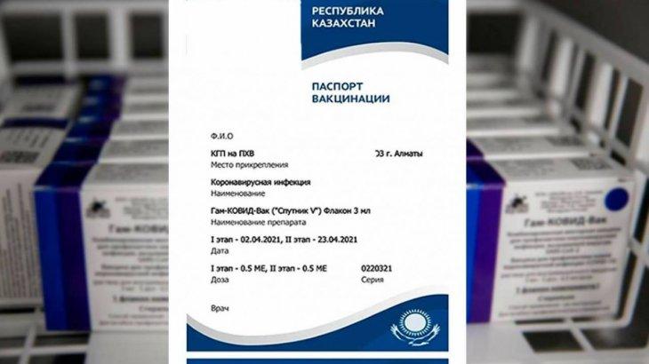Алматыда вакцинация паспортын сатты деген күдікке ілінген емхана қызметкерлері өз еркімен жұмысынан кетті