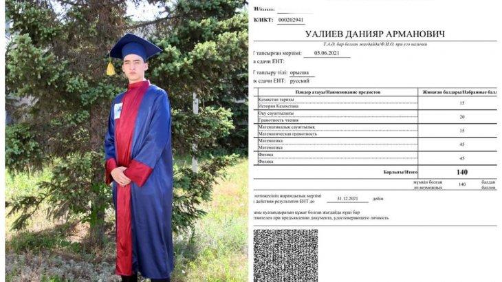 Павлодарлық оқушы биылғы ҰБТ-дан алғашқы болып 140 балл жинады