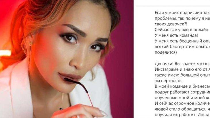 Танымал блогерден курс сатып алған қазақстандықтар полицияға арызданды