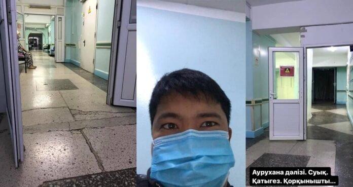 «Өліп барам, өліп барам»: ауруханаға барған журналист науқастардың жағдайы өте ауыр екенін айтты