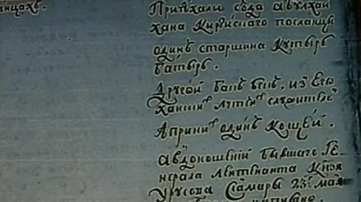 «Үш ғасыр бұрын жазылған»: Әбілқайыр ханның Елизавета патшайымға жолдаған хаты табылды