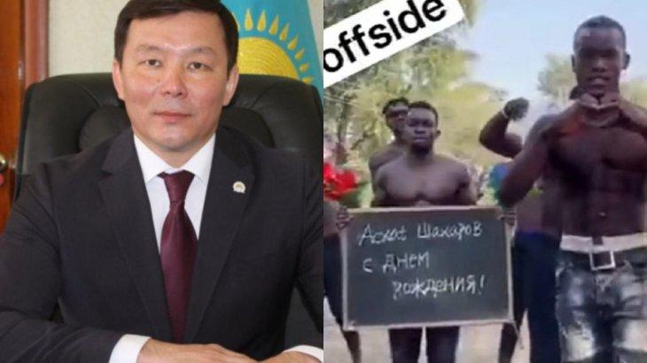 Хайп: Ақтөбе әкімі туған күніне видео жолдаған африкалық жігіттерге қатысты пікір білдірді