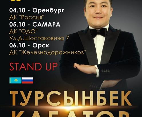 Қазақстанға ренжіген Тұрсынбек Ресейде концерт беріп жүр